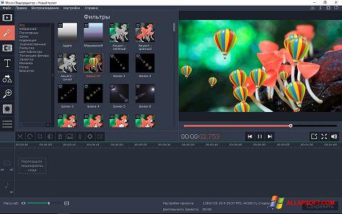 Capture d'écran Movavi Video Editor pour Windows XP