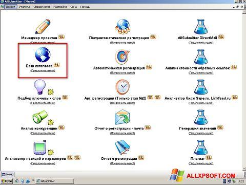 Capture d'écran AllSubmitter pour Windows XP