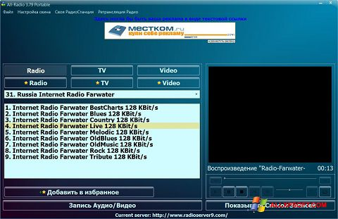 Capture d'écran All-Radio pour Windows XP