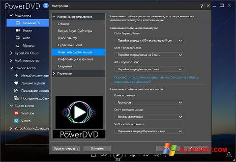 Capture d'écran PowerDVD pour Windows XP