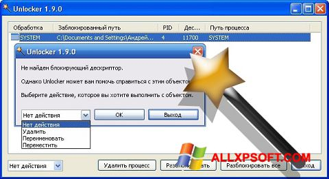 Capture d'écran Unlocker pour Windows XP