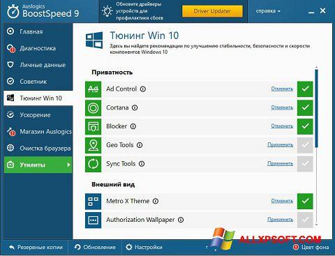 Capture d'écran Auslogics BoostSpeed pour Windows XP