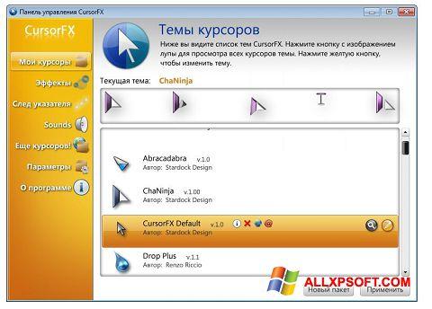 Capture d'écran CursorFX pour Windows XP