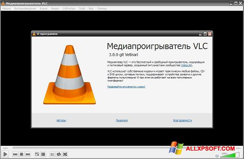 Capture d'écran VLC Media Player pour Windows XP