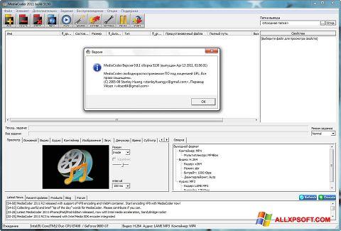 Capture d'écran MediaCoder pour Windows XP